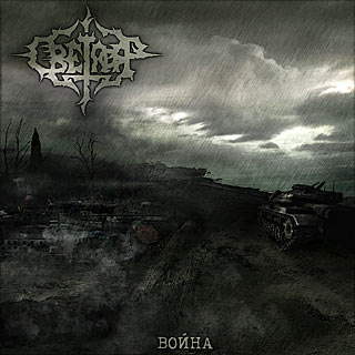 Svetlojar, War - Tank in Ruined Village Dark Black Metal Album Artwork